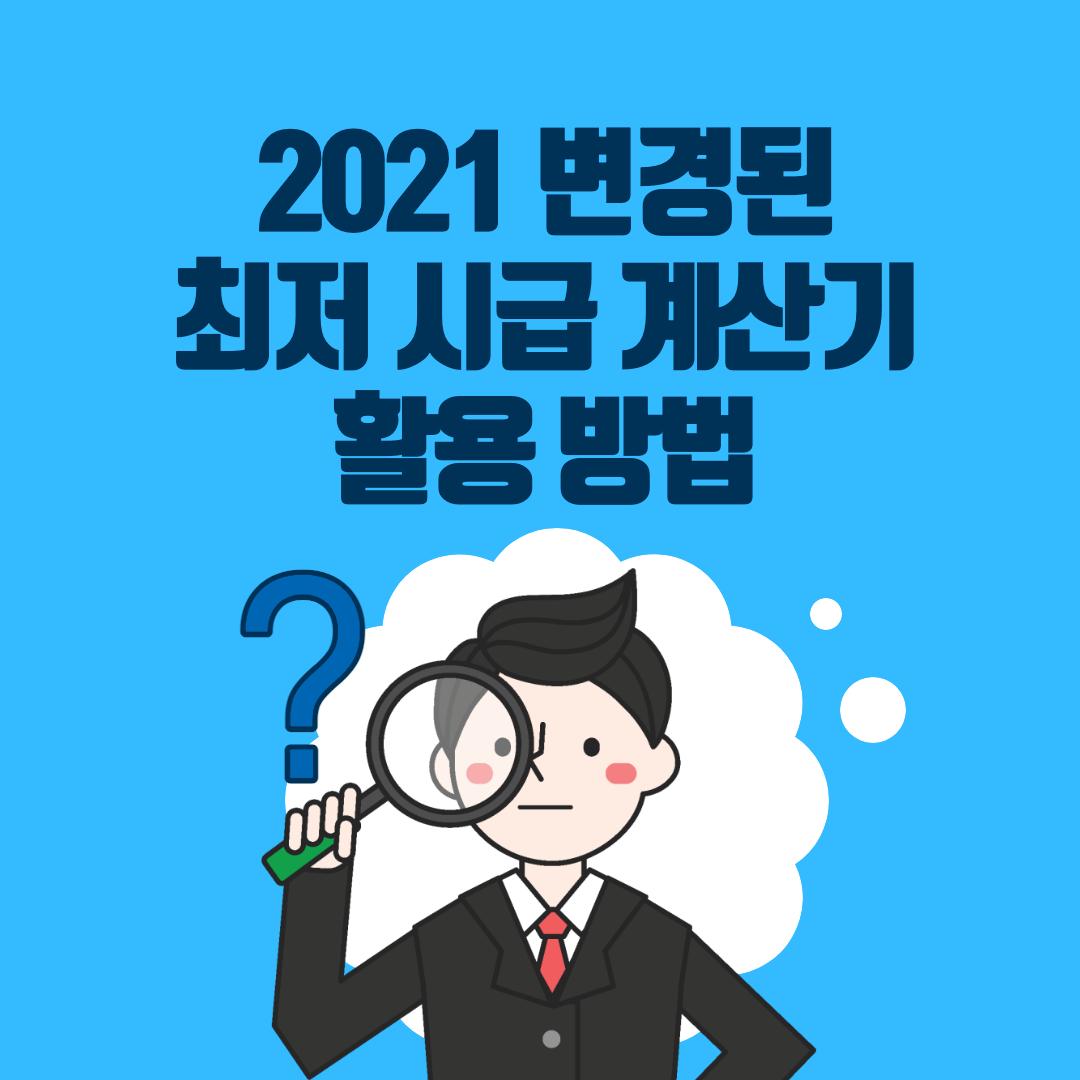 2021년 최저 시급 계산기