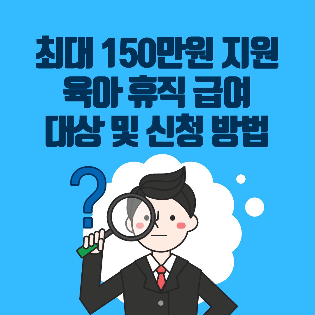 2021 육아휴직 급여