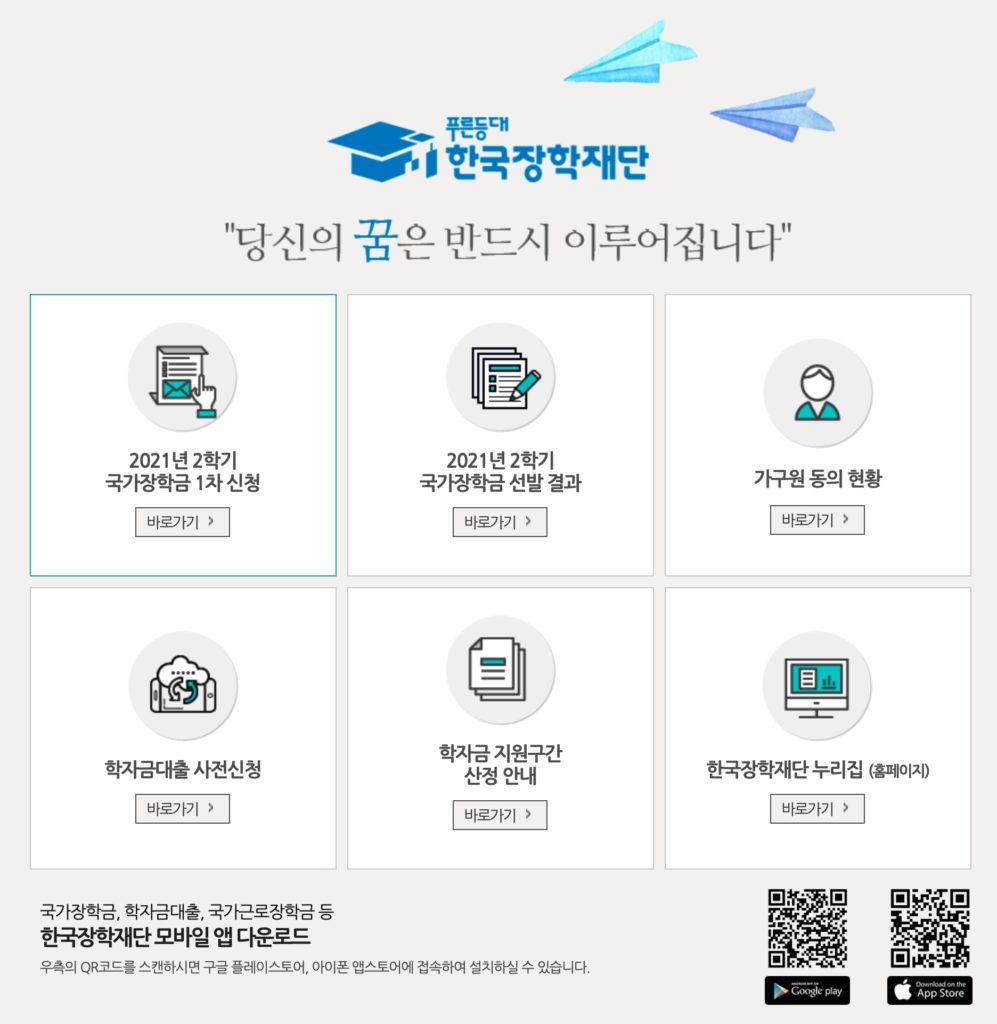 2021 국가장학금 2학기 신청기간